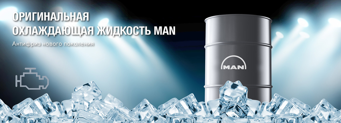 MAN_Original_Coolant
